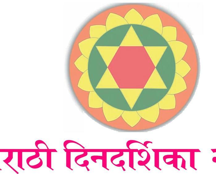 kalnirnay marathi 2019 pdf download