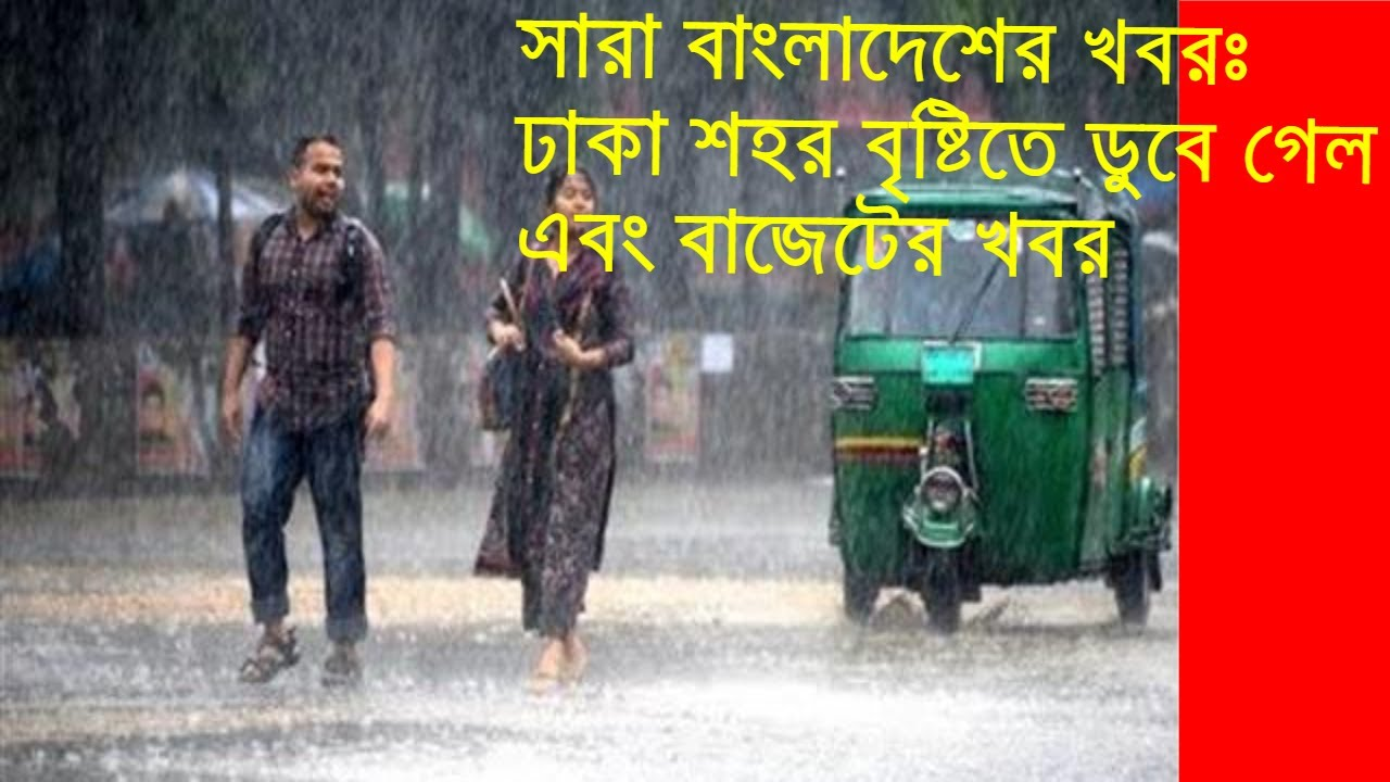 Mix · BD News Today 16 June 2019 Today Bangladesh News Live
