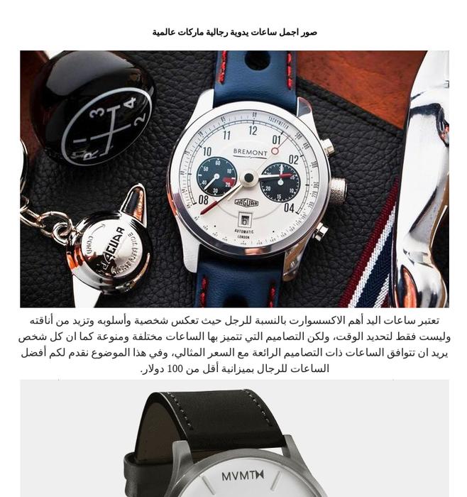 6327f6317486c Add. dzair-extra.blogspot.comصور اجمل ساعات يدوية رجالية ماركات عالميةصور  ...
